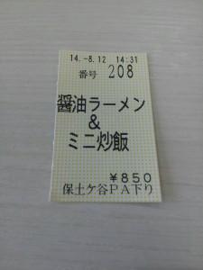 1407834994482.jpg